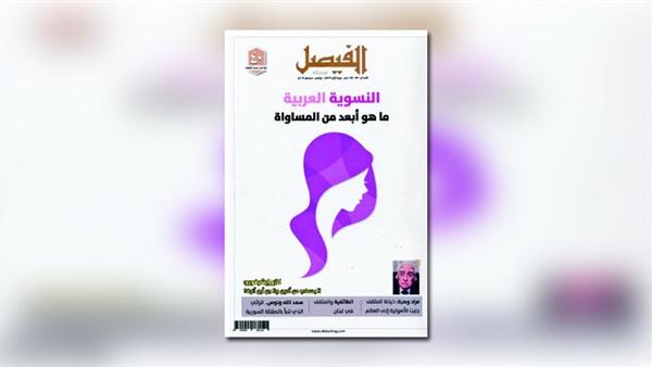 """""""النسوية العربية"""" مجلة """"الفيصل"""""""