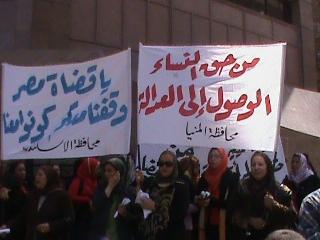 وقفة احتجاجية للتنديد بقرار منع النساء من تولي مناصب قضائية
