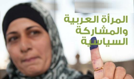 مشاركة المرأة العربية في الحياة السياسية والاقتصادية والاجتماعية