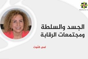 الجسد والسلطة/ السوري الجديد