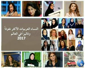 النساء العربيات الأكثر تأثيراً ونفوذاً في العام 2017