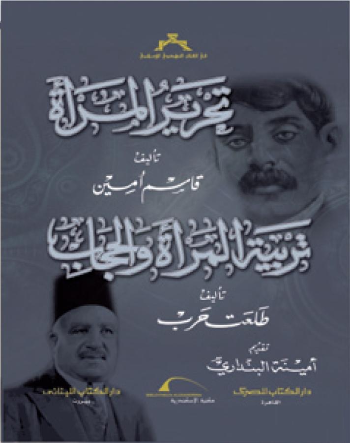 «تحرير المرأة» لقاسم أمين و «تربية المرأة والحجاب» لمحمد طلعت حرب