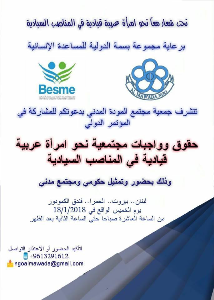 المؤتمر الدولي حول الحقوق والواجبات نحو إمرأة عربية قيادية