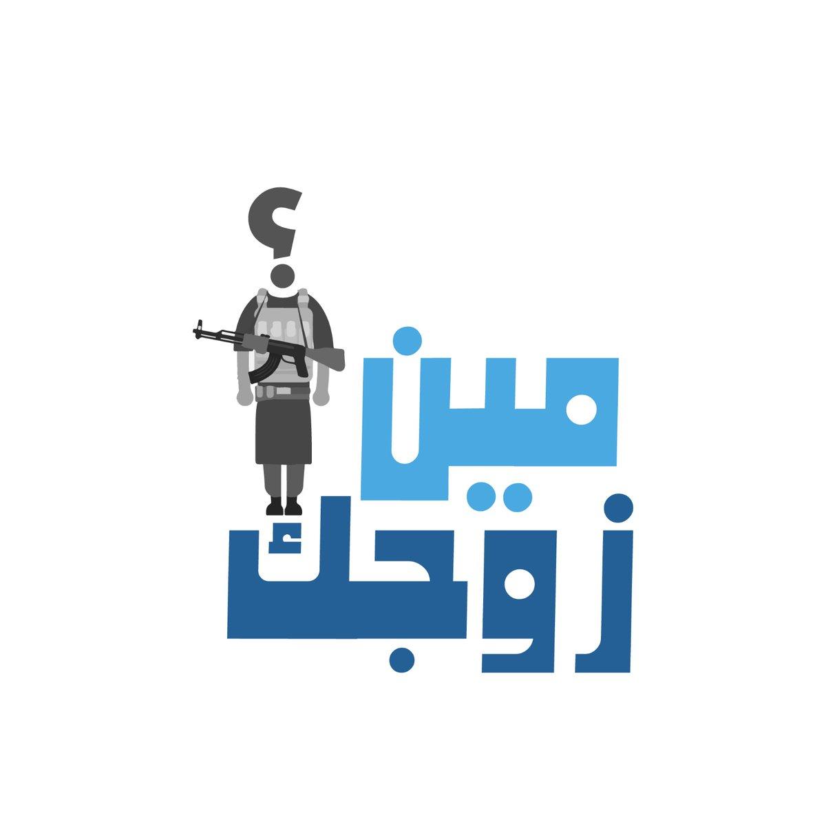 """""""مين زوجك"""" حملة لمنع تزويج السوريات من مجهولي النسب"""