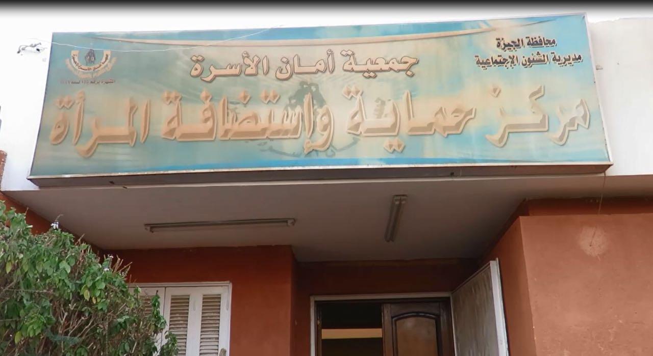 مراكز استضافة وتوجيه المرأة في مصر