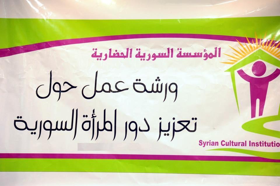 ورشات عمل حول تعزيز دور المرأة السورية