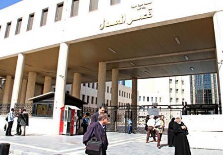 وزارة العدل السورية