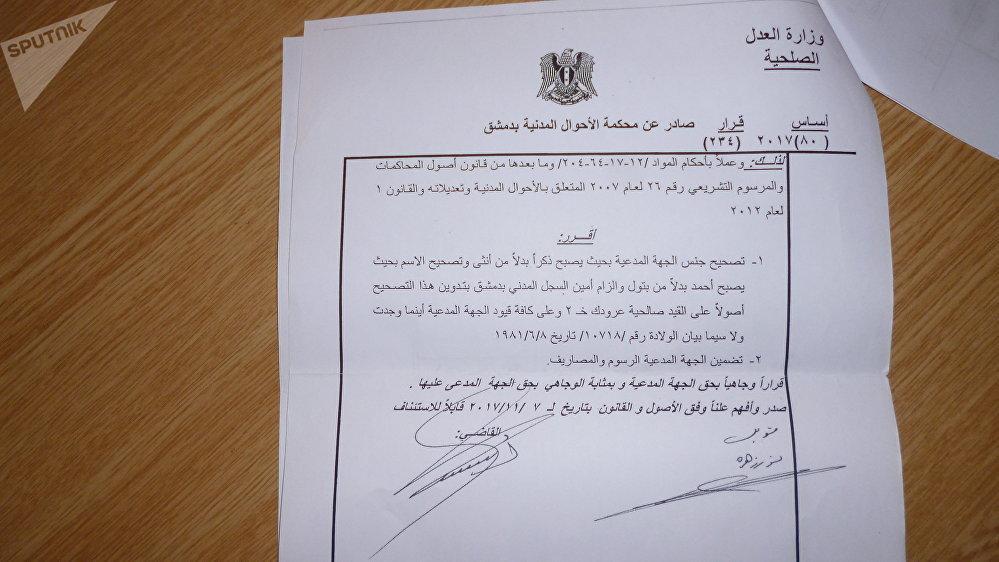 """موافقة القضاء السوري """"محكمة الأحوال المدنية"""""""