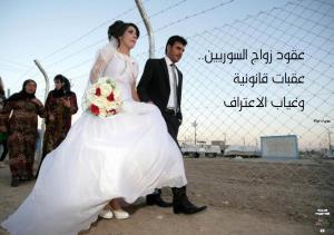 زواج السوريين بالخارج