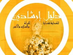 دليل إرشادي لتغطية قضايا النساء والسلام والأمن