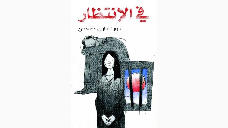 """كتاب """"في الانتظار"""" للمحامية والناشطة نورا غازي الصفدي"""