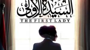 """بوستر مسلسل """"السيدة الأولى"""" بطولة غادة عبد الرازق"""
