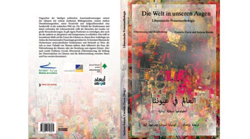 «العالم في عيوننا»... شعر نسوي لبناني إلى الألمانية