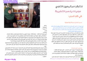 التحقيق الصحفي في مجلة رؤية سورية