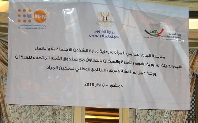 البرنامج الوطني لتمكين المرأة السورية