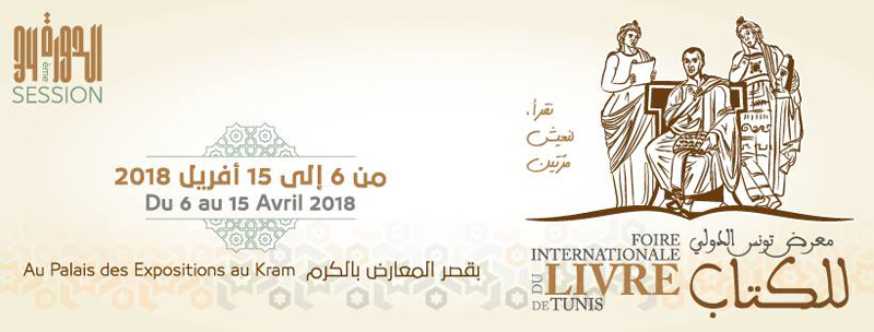 الدورة 34 لمعرض تونس الدولي للكتاب