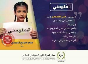 """حملة """"ملهمتي"""" في ليبيا"""