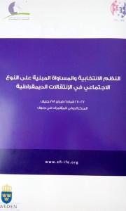 """مؤتمر """"النظم الانتخابية والمساواة المبنية على النوع الاجتماعي في الانتقالات الديمقراطية"""""""
