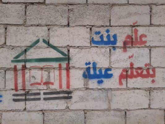 """""""علّم بنت بتعلّم عيلة"""" حملة في سوريا/ أرشيف/ تصوير دارين الحسن"""