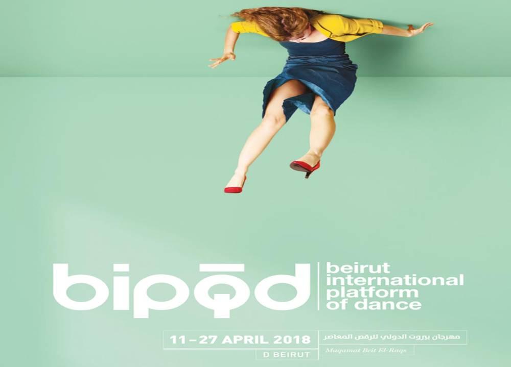 مهرجان بيروت الدولي للرقص المعاصر 2018