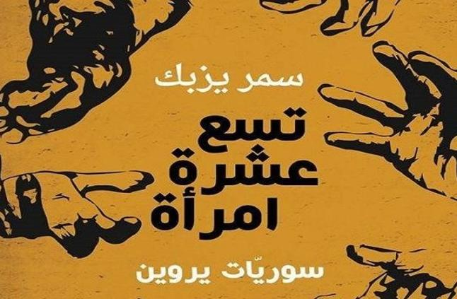 سوريّات يروين / سمر يزبك