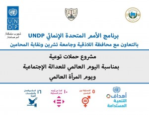 برنامج الامم المتحدة الإنمائي ينظم مشروع حملات توعية