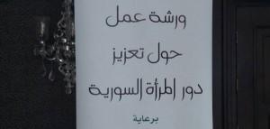 المرأة السورية & المنظمات