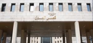 قصر العدل في دمشق