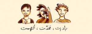 رائدات من العالم العربي