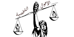 المرأة في قوانين الأحوال الشخصية