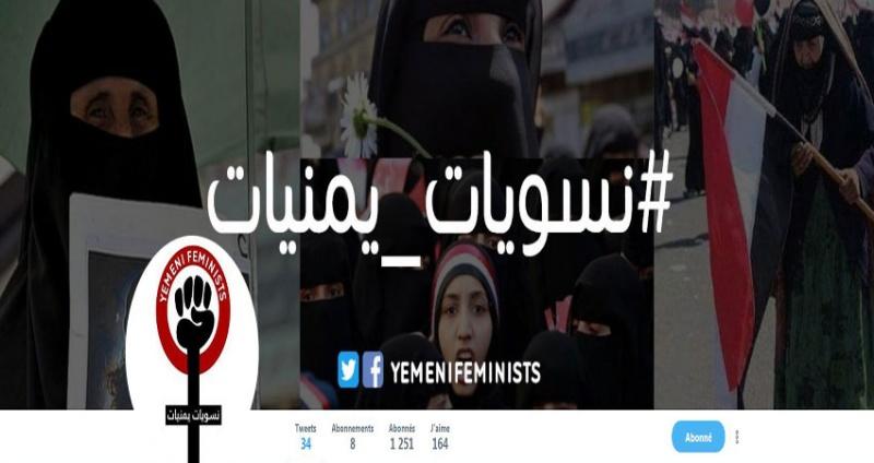 هاشتاغ #نسويات_يمنيات