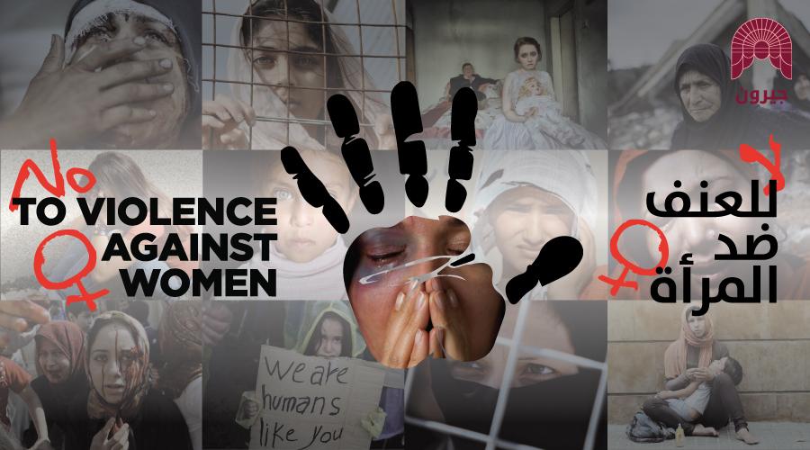 لا للعنف ضدّ المرأة / جيرون
