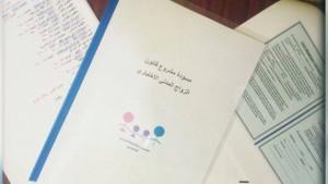 مسودة مشروع قانون زواج مدني في سوريا