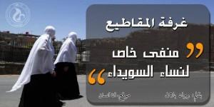 الصورة من صفحة منظمة توليب عالفيسبوك