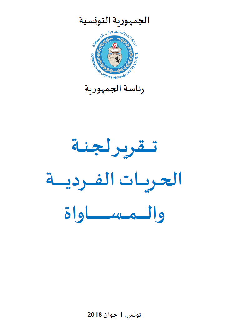 """""""تونس"""" وضعت تقريراً مميزاً حول الحريات الفردية والمساواة"""