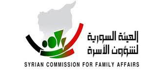 الهيئة السورية لشؤون الأسرة