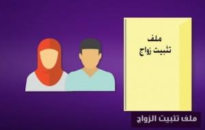تثبيت الزواج في المحاكم السورية