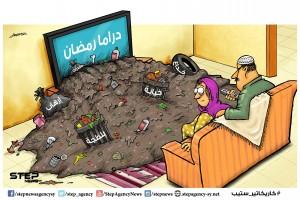 دراما رمضان/ كاريكاتير وكالة ستيب