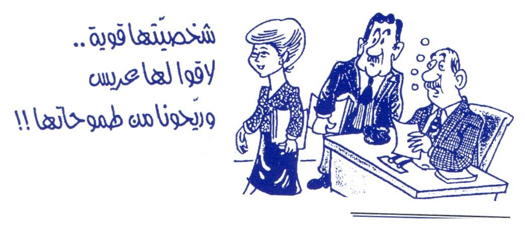 كاريكاتير/ وكالة أخبار المرأة