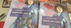 """كتاب """"صوت خلف النافذة"""" للباحثة السعودية هند السليمان"""