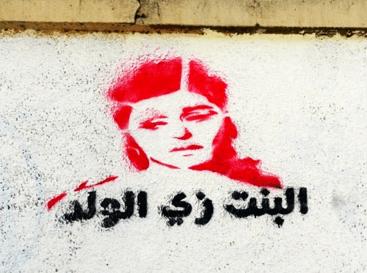 غرافيتي بعنوان (البنت زي الولد) في القاهرة