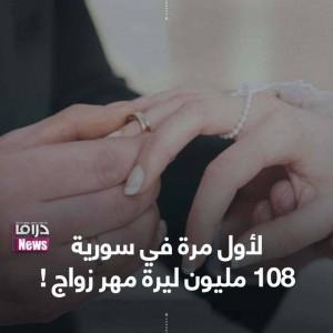 108 مليون ليرة سورية مهر زواج!