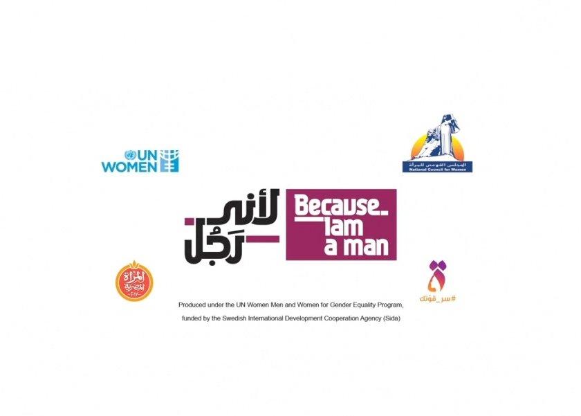 حملة «لأني رجل»
