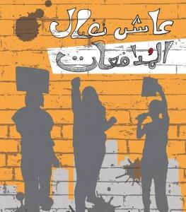 المدافعات عن حقوق الإنسان في السعودية ومصر