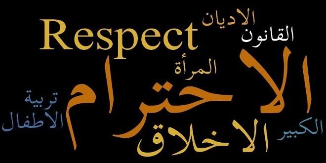 فكرة احترام النساء