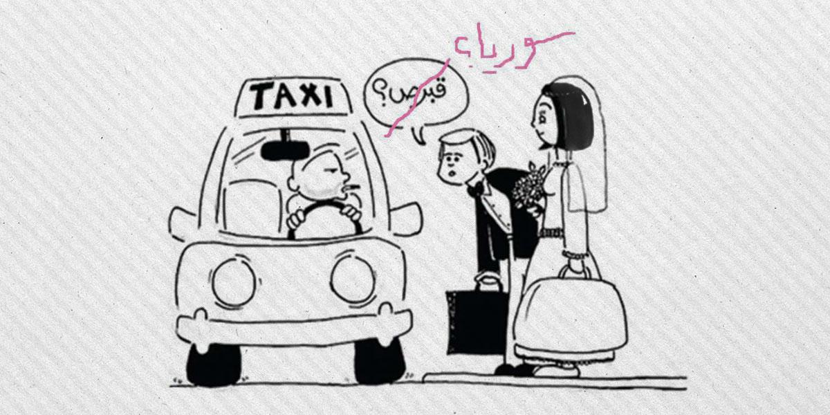 الزواج المدني في سوريا؟