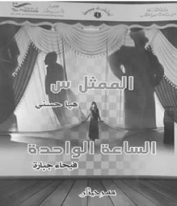 مطبوعتان صدرت حديثاً عن الهيئة العامة السورية للكتاب وضمن سلسلة «إبداعات تاء مبسوطة»