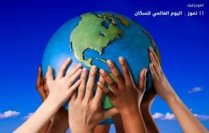 11 تموز اليوم العالمي للسكان 2018