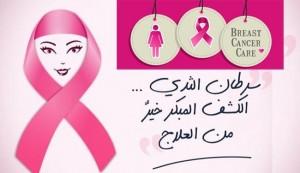 ارتفاع فرص النجاة من سرطان الثدي