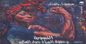 كتاب (النسوية وحقوق المرأة حول العالم، الكتاب الأول: الإرث والأدوار والقضايا)